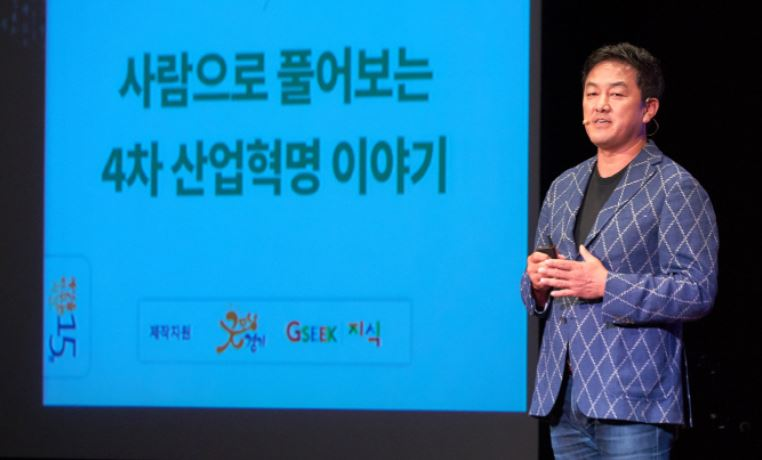Interview with Professor Choi Jae-boong: The Fourth Industrial Revolution