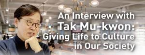 An Interview with Tak Mu-kwon: Giving Life to Culture in Our Society