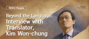 Beyond the Language: Interview with Translator, Kim Won-chung
